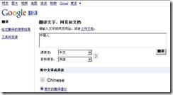 Google在线翻译