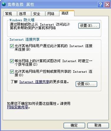 局域网共享设置方法