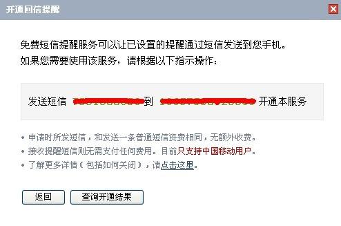 QQ邮箱开通回信提醒