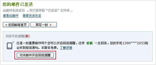 QQ邮箱最新动态:免费回信提醒
