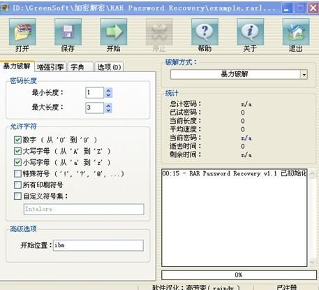RAR Password Recovery运行界面