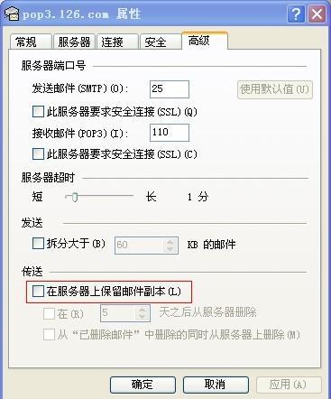 在服务器上保留邮件副本