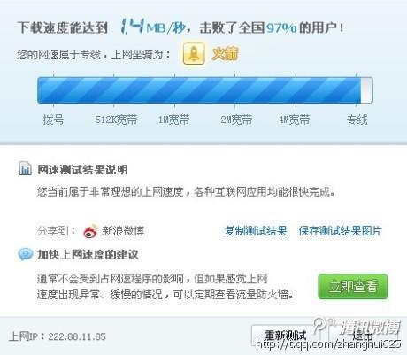 郑州高新区无线宽带测速
