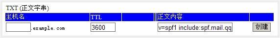 qq域名邮箱txt正文字串设置