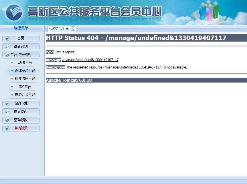 无线宽带平台HTTP status 404错误