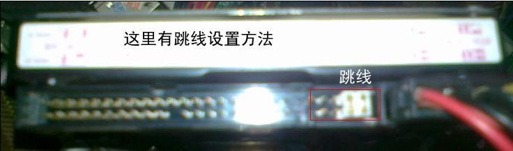 硬盘跳线设置图解
