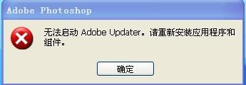 无法启动Adobe Updater界面