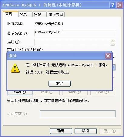 无法启动APMServ-MySQL5.1服务