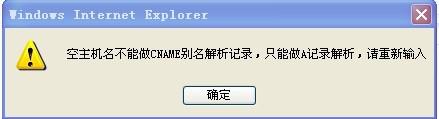 提示空主机名不能做CNAME别名解析记录
