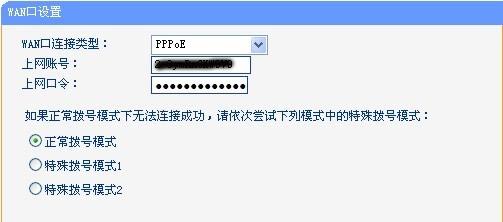 TP-LINK路由器WAN口设置