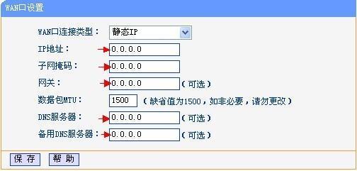 WAN口设置静态IP
