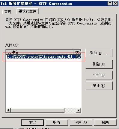 添加Web服务器扩展gzip组件