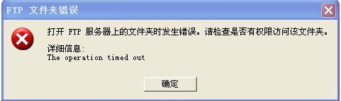 FTP文件夹错误