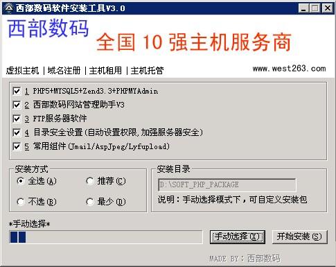 一键安装PHP+MYSQL+Zend+PHPMYAdmin界面