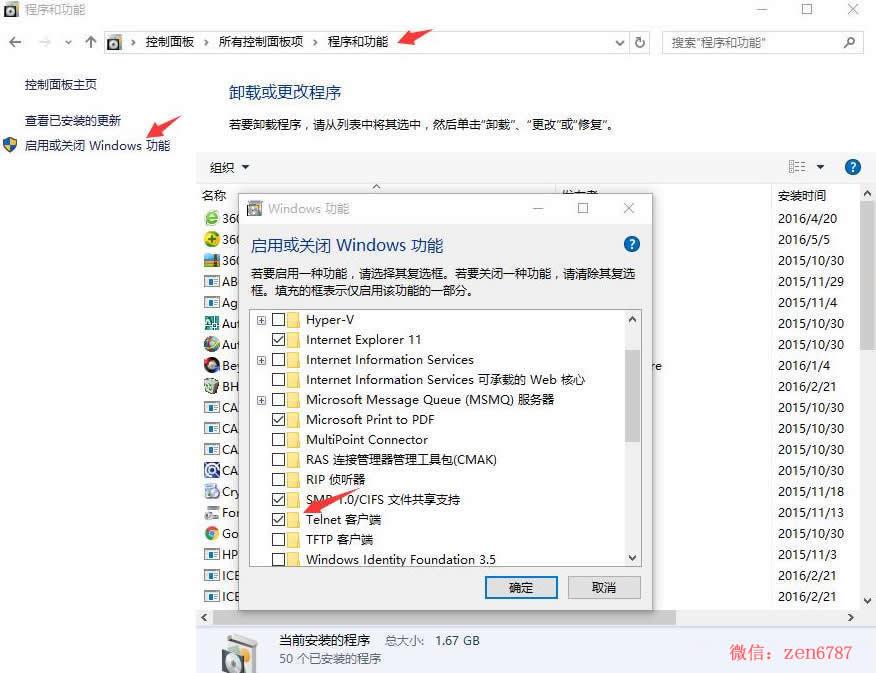 开启Telnet客户端功能