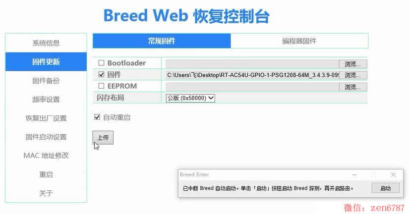 Breed Web恢复控制台