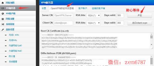 生成OpenVPN证书和密钥