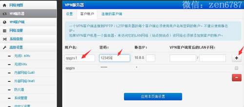 添加Openvpn用户