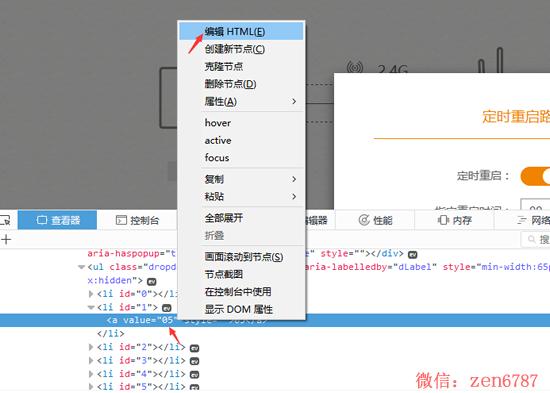 编程HTML